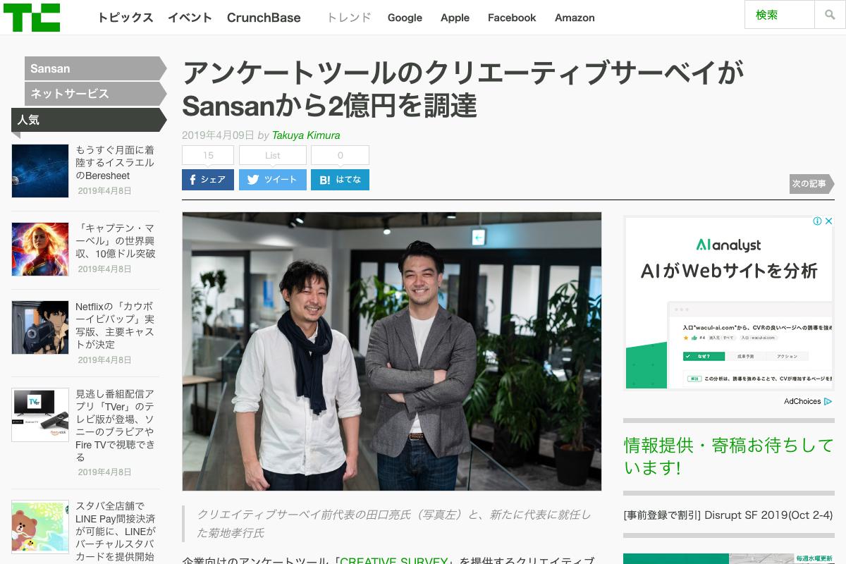 アンケートツールのクリエーティブサーベイがSansanから2億円を調達